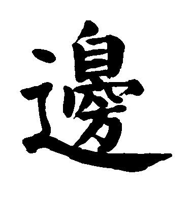 ./边/边_颜真卿_楷书_墨迹_作品不详_7.jpg