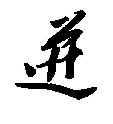 ./迸/迸_毛泽东_草书_墨迹_作品不详_1.jpg