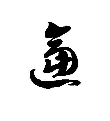 ./逼/逼_徐伯清_草书_墨迹_作品不详_12.jpg