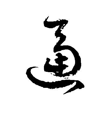 ./逼/逼_徐伯清_草书_墨迹_作品不详_4.jpg