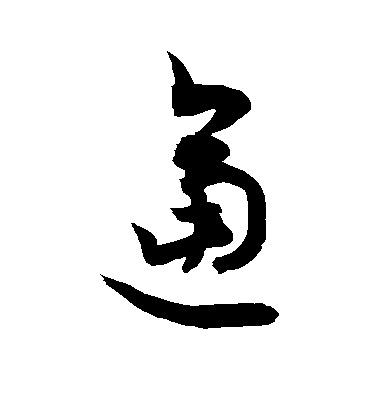 ./逼/逼_敬世江_草书_墨迹_作品不详_5.jpg