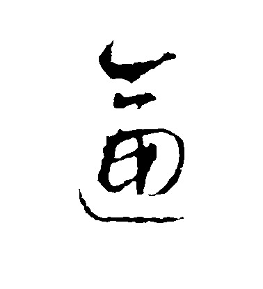 ./逼/逼_智永_草书_墨迹_作品不详_1.jpg
