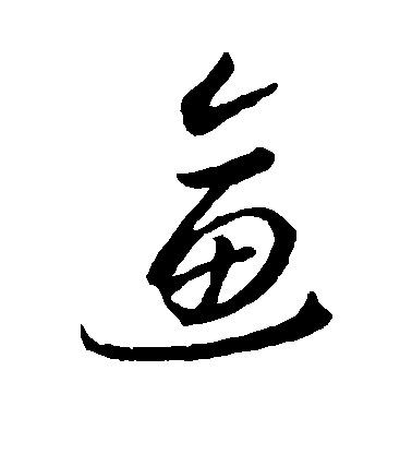 ./逼/逼_李怀琳_草书_墨迹_作品不详_6.jpg