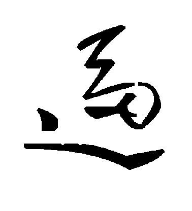 ./逼/逼_毛泽东_草书_墨迹_作品不详_10.jpg