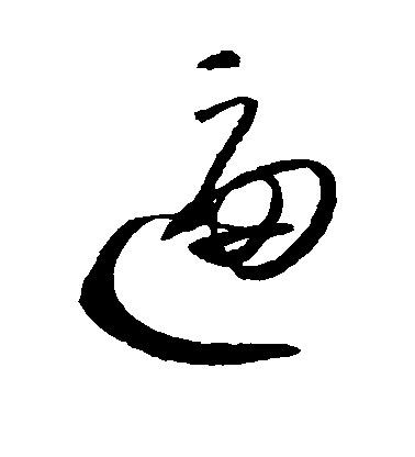 ./逼/逼_沈粲_草书_墨迹_作品不详_11.jpg