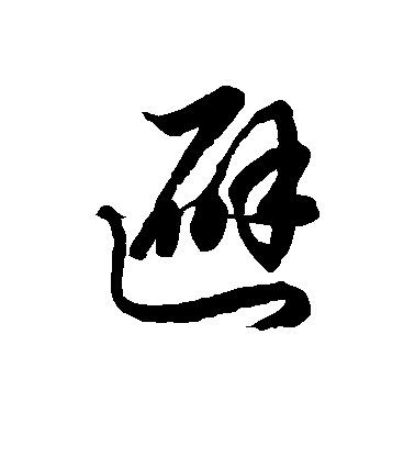 ./避/避_徐伯清_草书_墨迹_作品不详_5.jpg