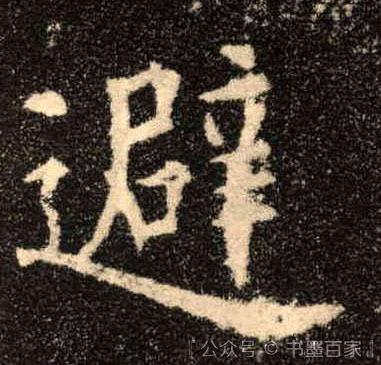 ./避/避_欧阳询_楷书_墨迹_九成宫醴泉铭_10.jpg