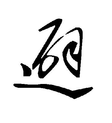 ./避/避_毛泽东_草书_墨迹_作品不详_2.jpg