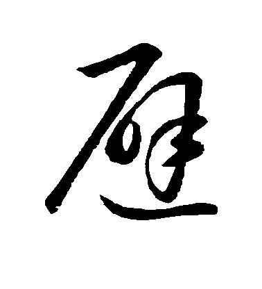 ./避/避_王羲之_草书_墨迹_作品不详_9.jpg