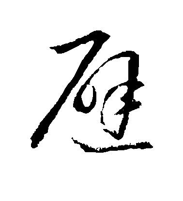 ./避/避_王羲之_草书_墨迹_作品不详_13.jpg