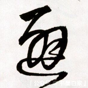 ./避/避_王铎_草书_墨迹_草书诗卷_12.jpg