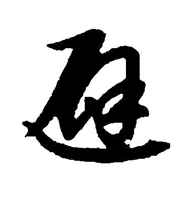 ./避/避_赵子昂_草书_墨迹_作品不详_3.jpg