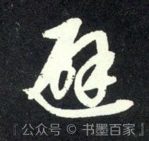 ./避/避_赵孟頫_行书_墨迹_天冠山诗帖_11.jpg