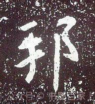 ./邦/邦_不详_行书_墨迹_晋祠铭_3.jpg