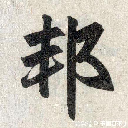 ./邦/邦_赵孟頫_楷书_墨迹_玄妙观重修三门记_8.jpg