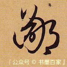./鄙/鄙_孙过庭_草书_墨迹_书谱_6.jpg