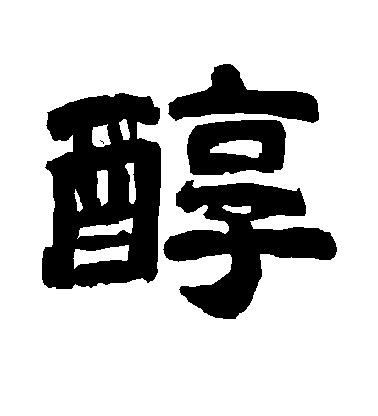 ./醇/醇_李隆基_隶书_墨迹_作品不详_4.jpg