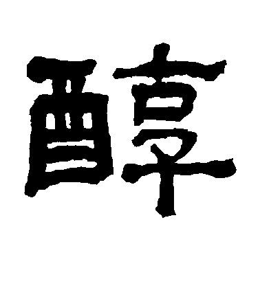 ./醇/醇_翁同和_隶书_墨迹_作品不详_2.jpg