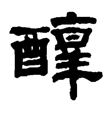 ./醇/醇_钱泳_隶书_墨迹_作品不详_5.jpg