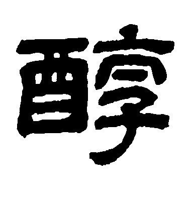./醇/醇_顾蔼吉_隶书_墨迹_作品不详_3.jpg