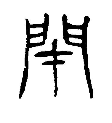 ./闭/闭_不详_草书_墨迹_草书韵会_18.jpg