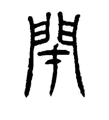./闭/闭_吴咨_篆书_墨迹_作品不详_16.jpg