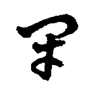 ./闭/闭_王铎_草书_墨迹_作品不详_12.jpg