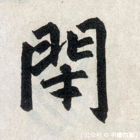 ./闭/闭_赵孟頫_楷书_墨迹_玄妙观重修三门记_11.jpg