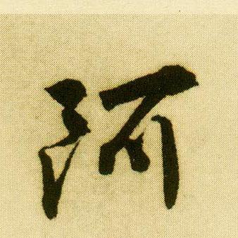 ./阿/阿_唐寅_行书_墨迹_作品不详_11.jpg