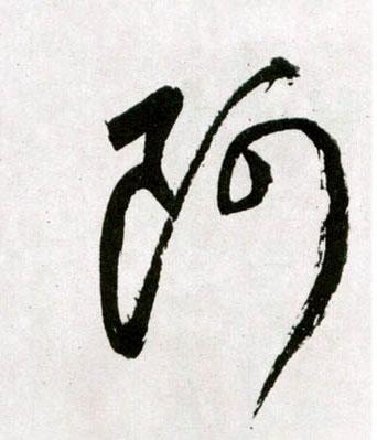./阿/阿_王铎_草书_墨迹_作品不详_12.jpg