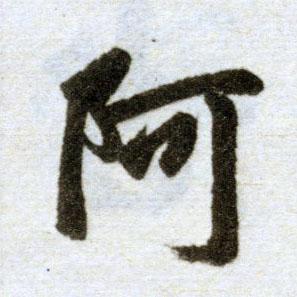 ./阿/阿_赵孟頫_楷书_墨迹_杭州福神观记_4.jpg
