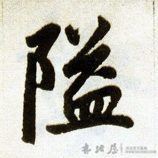./隘/隘_赵孟頫_楷书_墨迹_作品不详_3.jpg