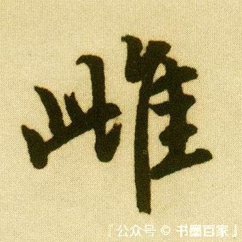 ./雌/雌_唐寅_行书_墨迹_落花诗册_1.jpg