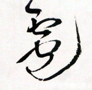 ./雹/雹_王铎_草书_墨迹_草书诗卷_5.jpg