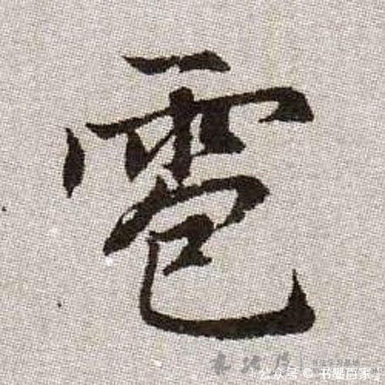 ./雹/雹_赵孟頫_楷书_碑刻_续千字文_1.jpg