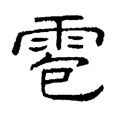 ./雹/雹_隶辨_隶书_墨迹_作品不详_2.jpg