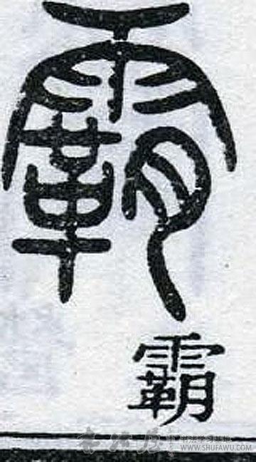 ./霸/霸_不详_篆书_墨迹_千字文_18.jpg