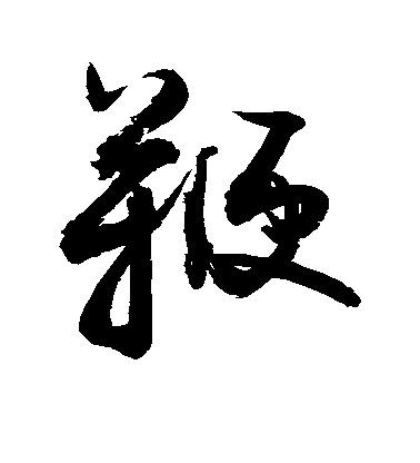 ./鞭/鞭_敬世江_草书_墨迹_作品不详_1.jpg