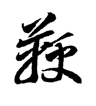 ./鞭/鞭_李怀琳_草书_墨迹_作品不详_9.jpg