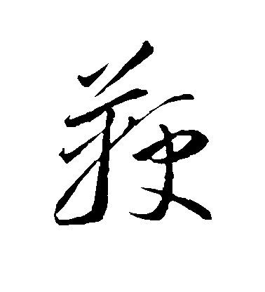 ./鞭/鞭_李怀琳_草书_墨迹_作品不详_18.jpg