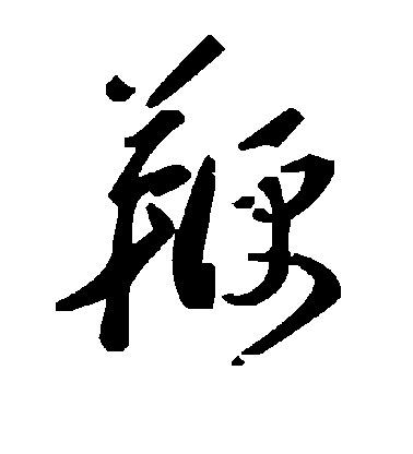 ./鞭/鞭_毛泽东_草书_墨迹_作品不详_4.jpg