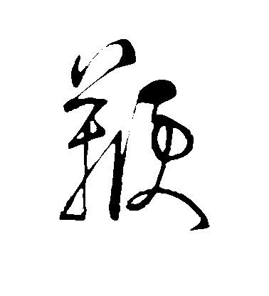 ./鞭/鞭_游酢_草书_墨迹_作品不详_14.jpg