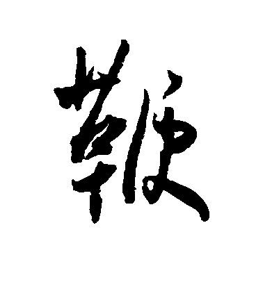 ./鞭/鞭_王宠_草书_墨迹_作品不详_11.jpg
