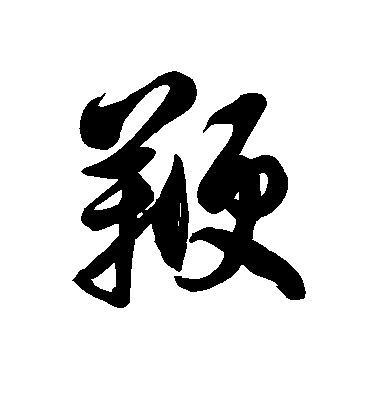 ./鞭/鞭_王铎_行书_墨迹_作品不详_2.jpg