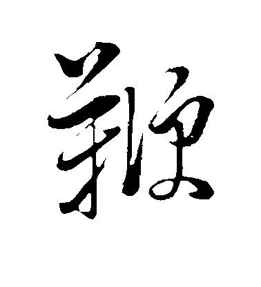 ./鞭/鞭_董其昌_草书_墨迹_作品不详_7.jpg