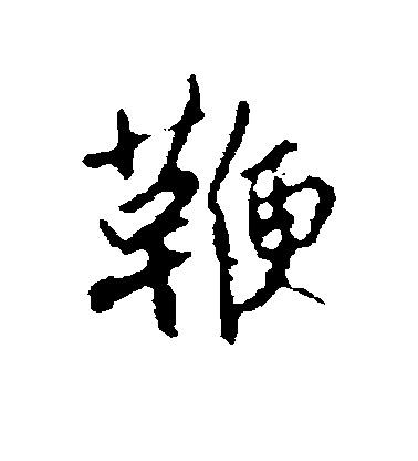 ./鞭/鞭_赵孟頫_行书_墨迹_作品不详_13.jpg