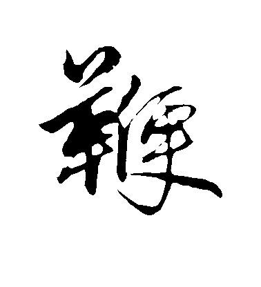 ./鞭/鞭_赵孟頫_行书_墨迹_作品不详_8.jpg