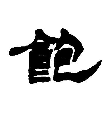 ./饱/饱_徐三庚_隶书_墨迹_作品不详_7.jpg