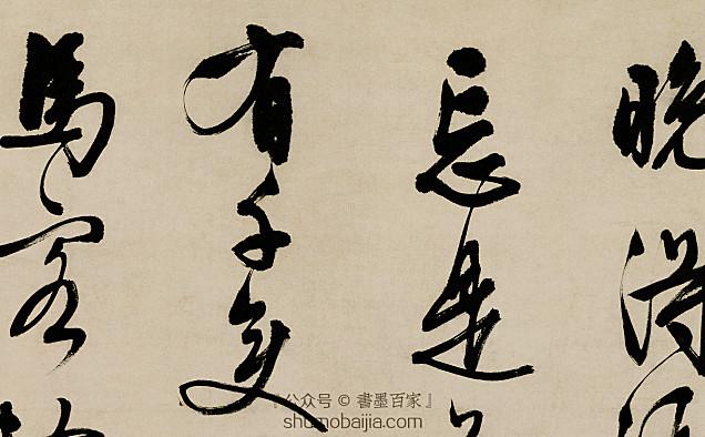 明-文徵明《行书五律诗》