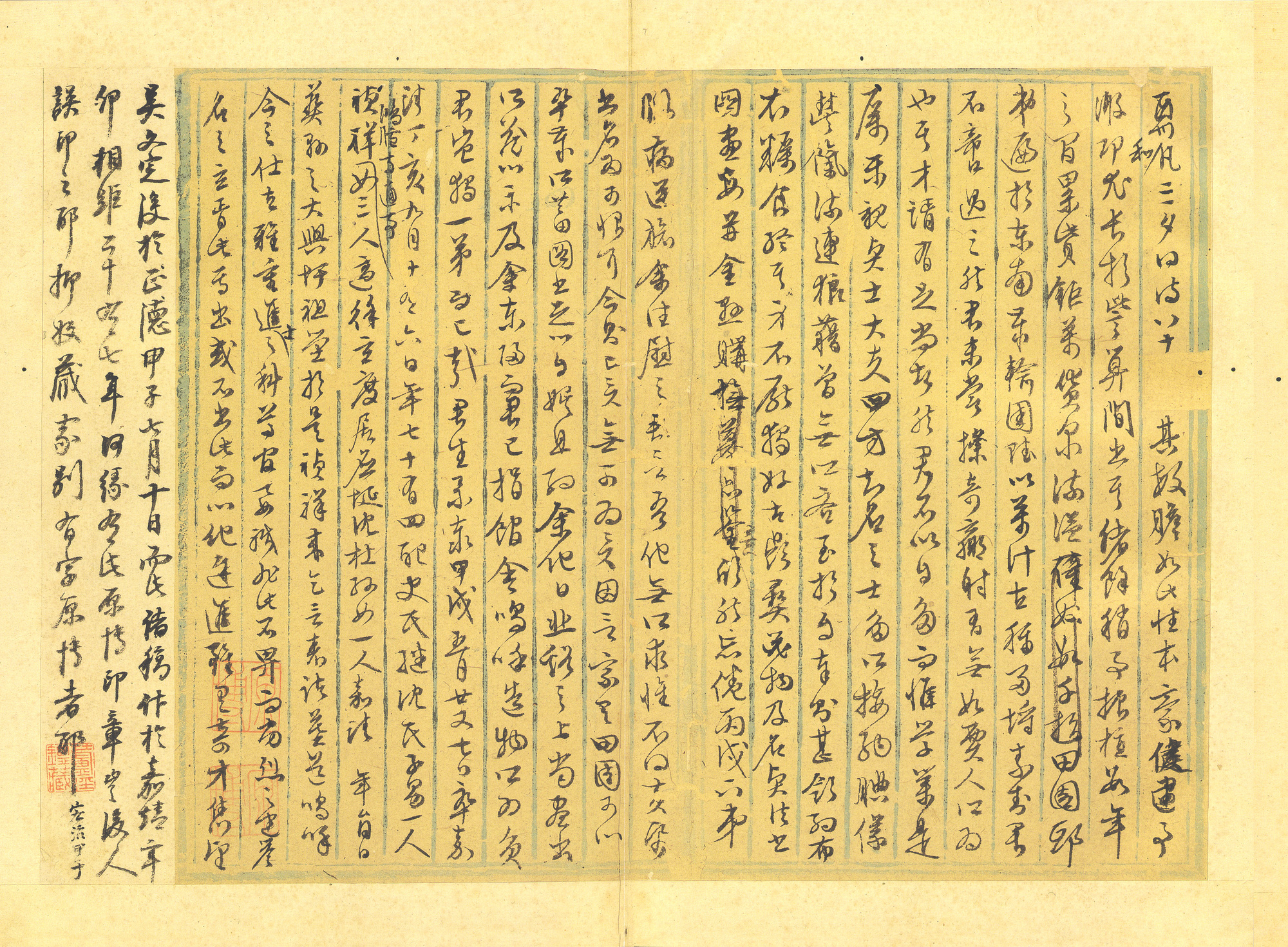 文徵明  《行草墨稿北京故宫》书法在线欣赏